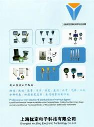上海优定电子科技有限公司 雷达波物位计 超声波物位计 压力变送器传感器 (1)
