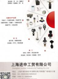 上海进申工贸有限公司 温湿度测试仪器 阀门 数据采集 (1)