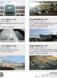 天瑞环境科技有限公司 废水处理 废气处理 市政工程 托管运营 (1)