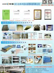 台州中昌水处理设备有限公司 曝气生物滤池 曝气器专家 单孔膜曝气管 管式曝气器 盘式曝气器 (1)