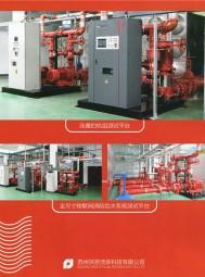 洪恩流体科技有限公司 物联网消防给水系统 抗震支架系统 (1)