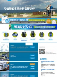 哈希水质分析仪器(上海)有限公司    在线分析仪  实验室仪器  控制器  传感器  RTC控制系统  品牌仪器 (1)
