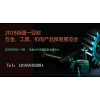 2019新疆—亚欧五金、机电产品贸易展览会