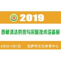 2019(西藏)供热与采暖设备、热水设备展览会