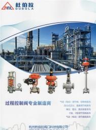 杭州杜伯拉阀门科技有限公司 电动调节阀 球阀 闸阀 控制阀 (1)