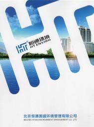 北京恒通国盛环境管理有限公司  清淤机器人 泥水分离 快速水处理 污泥处理设置 (1)