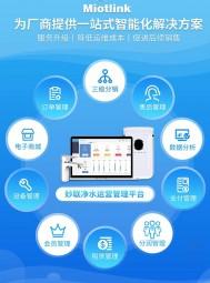 杭州妙联物联网技术有限公司  物联网模组  物联网云平台  移动客户端  智能壁挂式空调扬子空调   ZigBee墙壁智能插座     智能柜机式空调 (1)