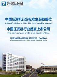 兴源环境科技股份有限公司 智能污水厂 智能防汛 固废物联网 (1)
