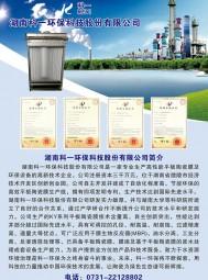湖南科一环保科技股份有限公司  膜生物反应器 PIP可控离子渗入废水处理 电池材料浓缩 (1)