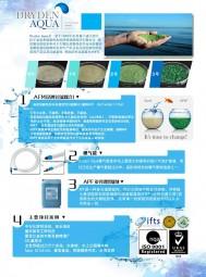 Dryden Aqua  水处理 水产养殖 (1)