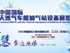倒计时10天!LEEG单晶硅压力变送器团队邀请您参观北京天然气展