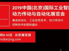 2019年5月北京展会排期表
