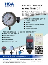 宝鸡华水自动化工程有限责任公司_应变式压力变送器_无线测控系统_液位变送器_压力变送器