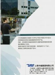 上海宇越贸易有限公司 静默式多功能2.5D  3D端铣刀   菠萝切刀 (2)