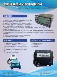 杭州通联自动化设备有限公司 电磁流量计转换器 电磁流量计表头 记录仪 流量积算仪 (2)