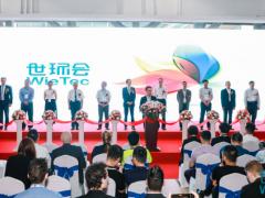 共聚环保盛会 续写绿色篇章  2019世环会将在上海拉开帷幕