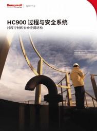 ControlEdge-HC900-Catalog-CHN  HC900 过程与安全系统