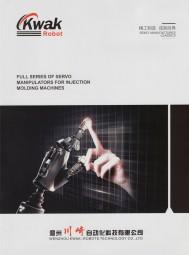 温州川崎自动化科技有限公司 KVCW 注塑机伺服机械手 (2)