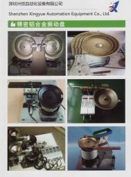 深圳市兴悦自动化设备有限公司 陶瓷插芯振动盘  五金振动盘  端子振动盘 (2)