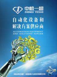 佛山市中机一超机器人科技有限公司 单机多工位机械手 单体式机械手 连杆式机械手 (2)