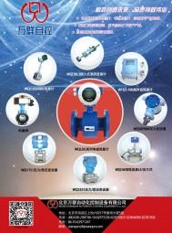 北京万群自动化控制设备有限公司  流量  压力  液位  温度  超声波  雷达物位计  智能控制仪表  阀门 (68)