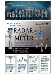 北京诺盈佳业科技发展有限公司   智能仪器仪表  传感器  变送器  控制器   雷达物位计 (2)