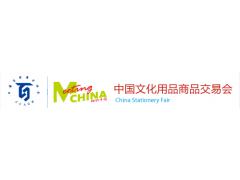 2020上海文具展|2020年上海文化用品