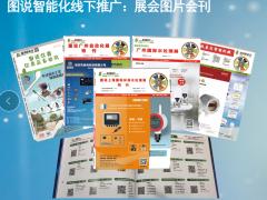 2019年6月北京展会排期表