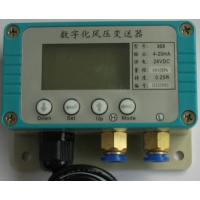 LXB-140 数字化风压变送器