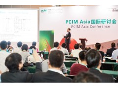 PCIM Asia国际研讨会聚焦电力电子行