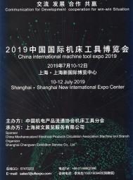 2019中国国际机床工具博览会   各类数控机床 普通车床 铣床 (1)