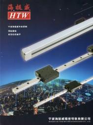 宁波海挺威精密导轨有限公司 滚珠直线导轨模组 轴承直线导轨模组 双轴芯直线导轨模组 (1)