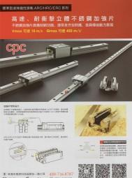 珠海创锋精工机械有限公司 自 动 化 设 备 制 造  直 角 坐 标 机 器 人   线 性 模  组 (1)