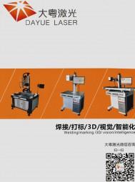 大粵激光科技(深圳)有限公司 高精度激光打标机 激光焊接机 激光焊接 (1)
