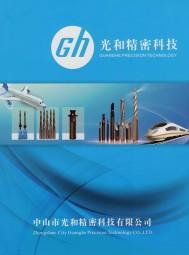 中山市光和精密科技有限公司 硬质合金非标刀具 PCD刀具 MCD刀具 (1)