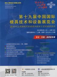第十九届中国国际模具技术和设备展览会  自动化集成技术及装置 增材制造技术及激光特种加工技术 金切精密及特种加工机床 (1)