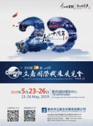 重庆市立嘉会议展览有限公司 机械制造 物流 建筑 房地产 (1)
