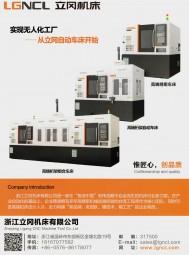 浙江立冈机床有限公司  高性能数控车床 高端精密车床  高端桁架自动车床 (1)