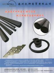 瑞士伊斯泰克硬质合金公司 焊接刀粒 数控刀片 单直孔圆棒 (1)