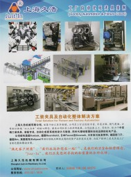 上海久浩机械有限公司   电器元件 磁性滤芯 机械零件加工 (1)