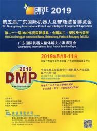 第五届广东国际机器人及智能装备博览会 机器人 机械手  工业4.0 工厂自动化设备  自动化技术 (1)