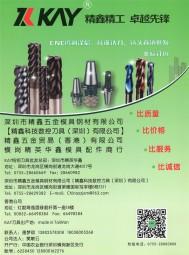精鑫科技数控刀具(深圳)有限公司 模具钢材 塑胶模胚 机床附件 测量工具 (1)