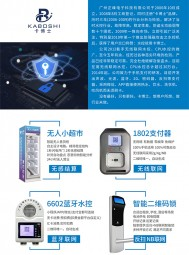 广州正峰电子科技有限公司  IC卡水控器  IC卡智能水表  热水卡机  学校沐浴节能机  公共沐浴一体机  校园一卡通 (1)