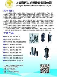 上海豪环过滤器设备有限公司  过滤设备  水处理设备  紧固件  密封件 (1)