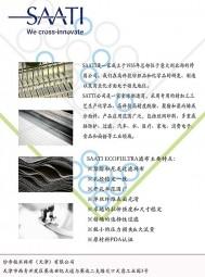 纱帝技术网布(天津)有限公司  丝印网布  感光乳剂  制版辅助化工产品  声学网布  过滤筛网 (1)