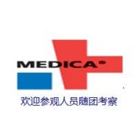 2019年德国医疗展medica
