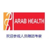 2020年迪拜医疗展Arab Health