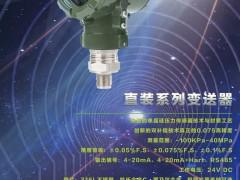 宇创屹鑫探讨新一代单晶硅压力变送器特点