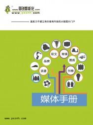 深圳图说智能网络科技有限公司 图说智能化服务内容 服务内容 (14)