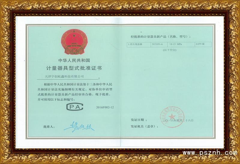 中华人民共和国计量器具形式批准证书  差压变送器